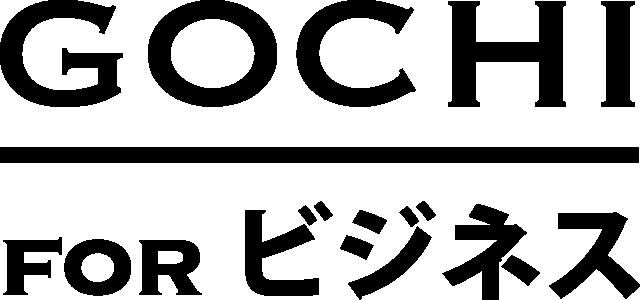 GOCHI for ビジネス
